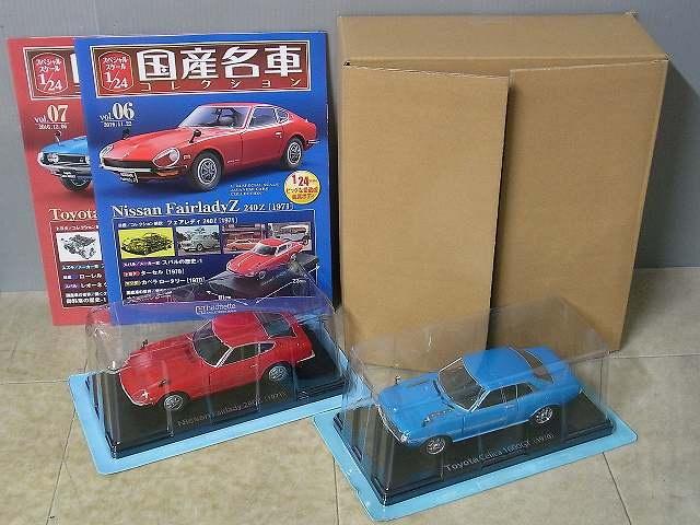 アシェット 国産名車コレクション 6巻と7巻