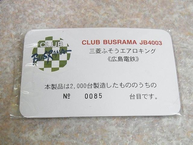 三菱ふそう エアロキング 広島電鉄  シリアルナンバー