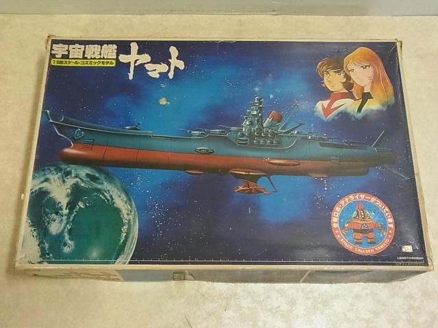 1/500 コズミックモデル 宇宙戦艦ヤマトのプラモデル
