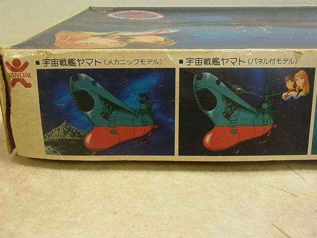 1/500 コズミックモデル 宇宙戦艦ヤマトのプラモデル 2