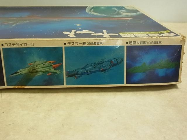 1/500 コズミックモデル 宇宙戦艦ヤマトのプラモデル 3