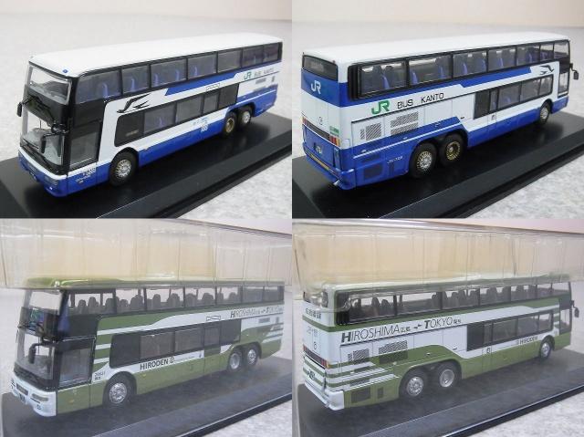 クラブバスラマ三菱ふそうエアロキングJRバス関東、広島電鉄