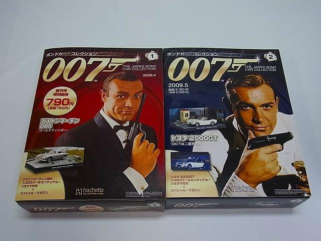 007 ボンド・カーコレクション 創刊号と第2巻