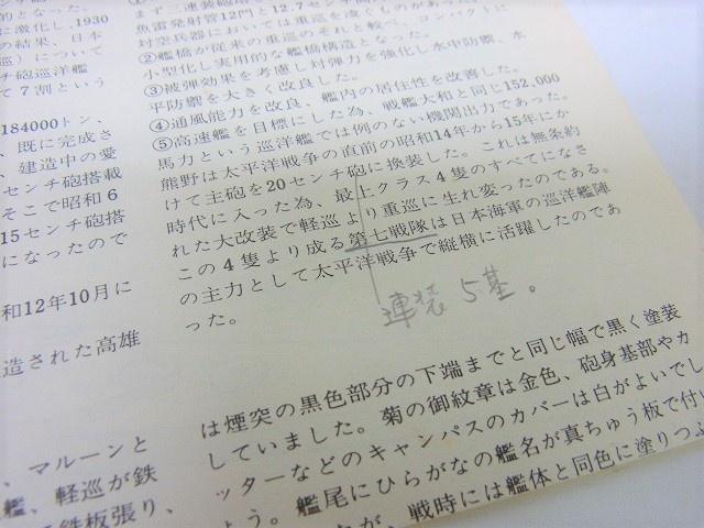 TAMIYA 1/700 ウォーターラインシリーズ 説明書
