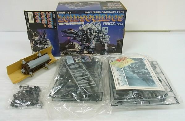 メカ生体 旧ゾイド ゴルドス 恐竜型 重装甲強行偵察機械獣 中身
