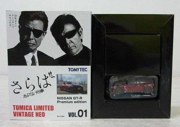 トミカ リミテッド ヴィンテージ ネオ VOL.01 日産 R35 GT-R プレミアムエディション さらば あぶない刑事