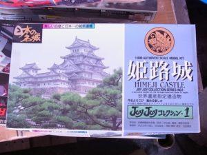 日本の名城  JOYJOYコレクショ 姫路城
