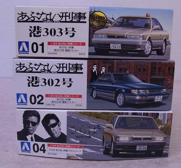 Aoshima 1/24 Dangerous Criminal Port No. 303 Masked Police Car Port No. 302 F31 Leopard