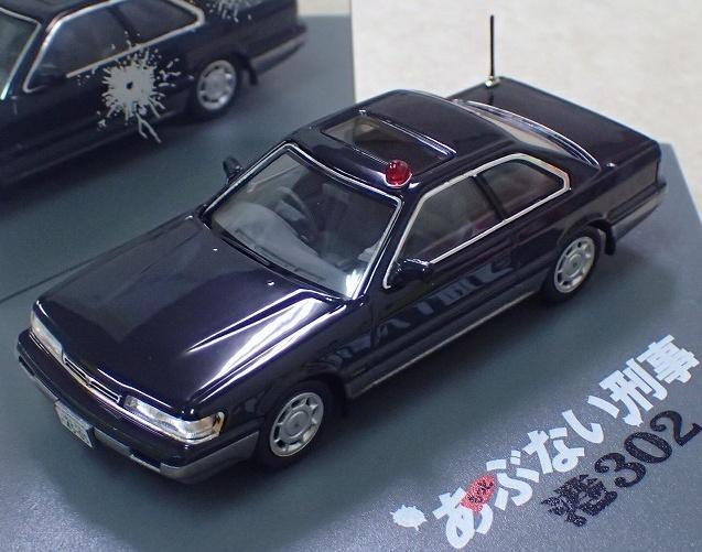 スカイネット 1/43 もっとあぶない刑事 港302覆面パトカーなど関連製品を香川県丸亀市から宅配にてお売りいただきました