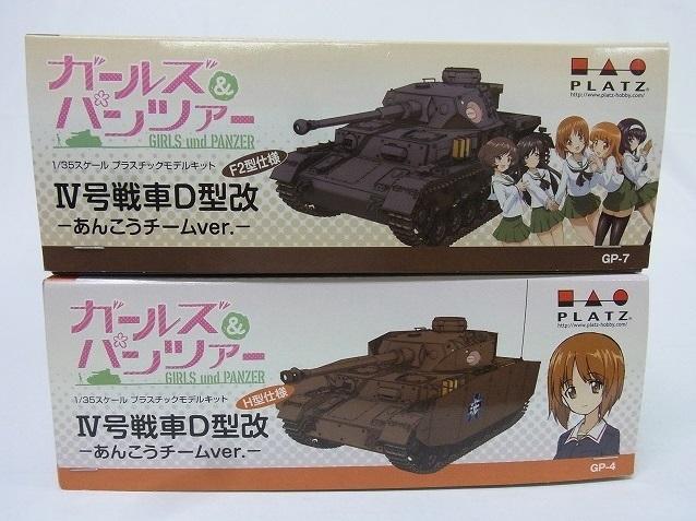 プラッツ ガールズ&パンツァー IV号戦車D型改 F2型仕様 あんこうチームver.