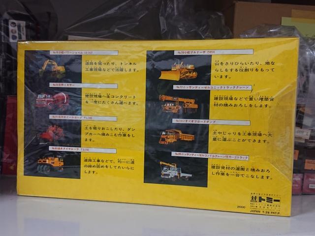 トミカ トミカデラックス建設車セット 工事標識付 2