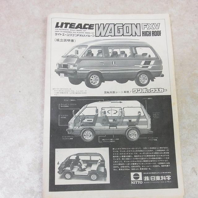 ニットー 1/24 ライトエースワゴン FXV ハイルーフ ワンボックスカー 説明書