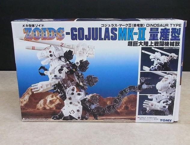 復刻版 ゾイド トミー メカ生命体ゾイド ゴジュラス マークII 恐竜型 量産型、キットや完成品等を鳥取県鳥取市から宅配にてお譲りいただきました