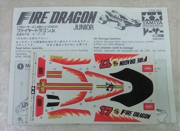 ミニ四駆 ファイヤードラゴンJr. デカール