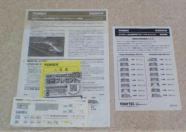 TOMIX(トミックス) 98959 限定品 JR 500-7000系山陽新幹線(500TYPE EVA) 付属品