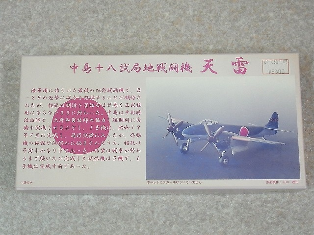 ホビースペース メカドール『中島十八試局地戦闘機 天雷』のプラモデルを静岡県磐田市より宅配にてお譲りいただきました