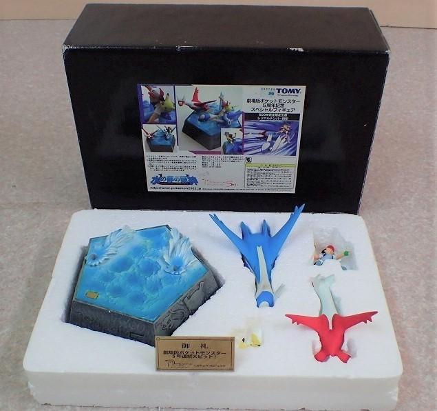 劇場版ポケットモンスター 5周年記念 スペシャルフィギュア 水の都の護神 ラティアスとラティオス 2