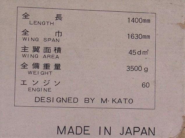 MK 加藤無線 ブルーエンゼル60 富士 スペック