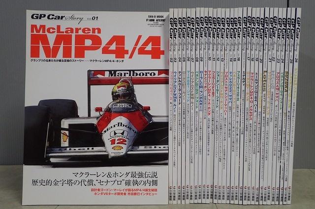 『GP Car Story Vol1~Vol.26、Special Edition』含む計31冊を東京都杉並区より宅配にてお譲りいただきました