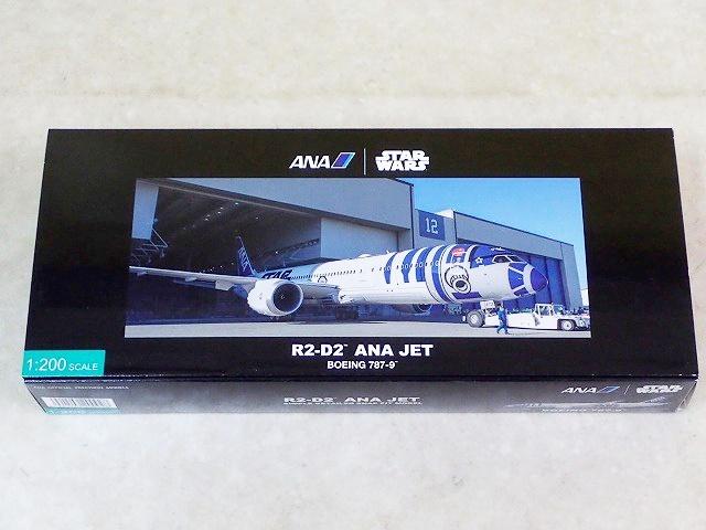 全日空商事 1/200 R2-D2 ANA JET ボーイング 787-9など飛行機模型多数を東京都調布市より宅配でお売りいただきました