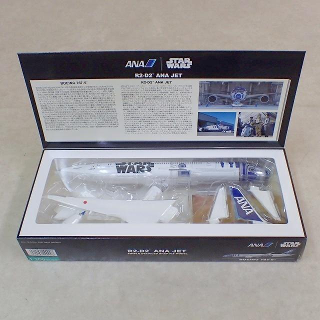1/200 R2-D2 ANA JET ボーイング 787-9 (全日空商事)  中身