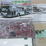 【宅配買取】アオシマ 1/32バスシリーズ 三重交通バス 三菱ふそうエアロスターなど東京都日野市より買い取りました