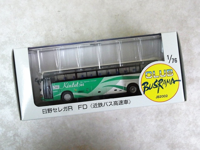 ぽると出版 クラブバスラマ 1/76 日野セレガR FD 近鉄バス高速車