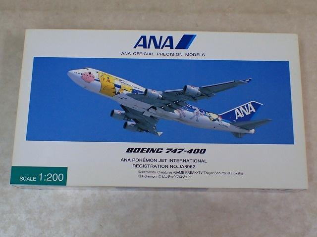 1/200 BOEING 747-400 ポケモンジェット・インターナショナル(全日空商事)