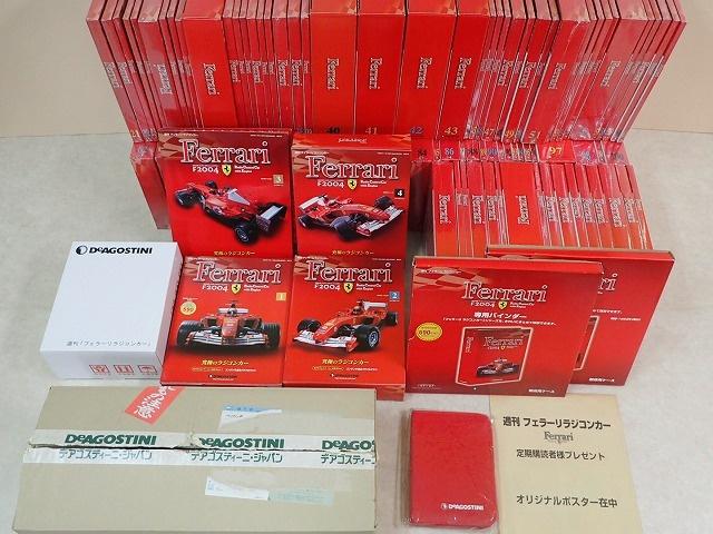 デアゴスティーニ『週刊 フェラーリ ラジコンカー F2004』全100巻(特典付)を神奈川県横須賀市より宅配でお譲りいただきました