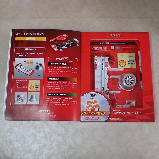 デアゴスティーニ『週刊 フェラーリ ラジコンカー F2004』創刊号