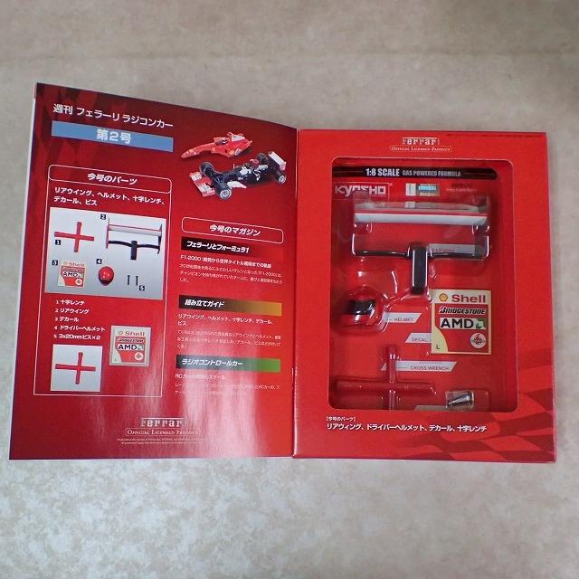 デアゴスティーニ『週刊 フェラーリ ラジコンカー F2004』第2号