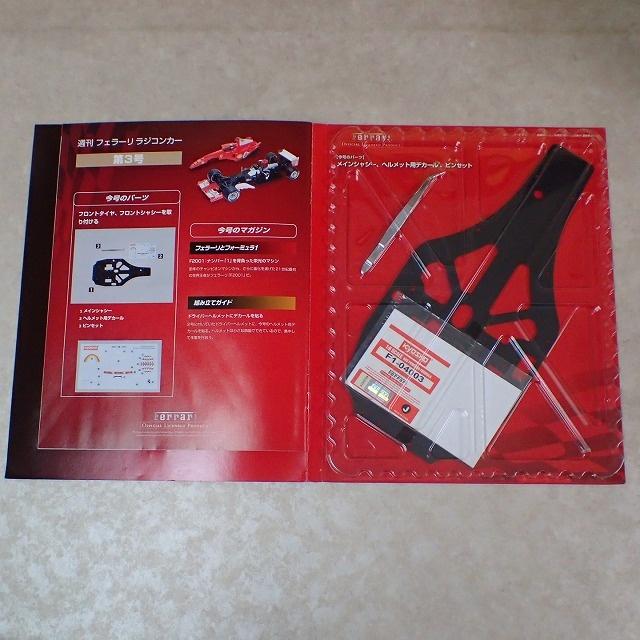 """Deagostini """"Weekly Ferrari Radio Control Car F2004"""" Issue 3"""