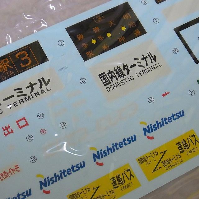 アオシマ 1/32 西日本鉄道バス 三菱ふそうエアロスター ノンステップのデカール