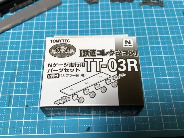 TT-03R Nゲージ走行用パーツセット