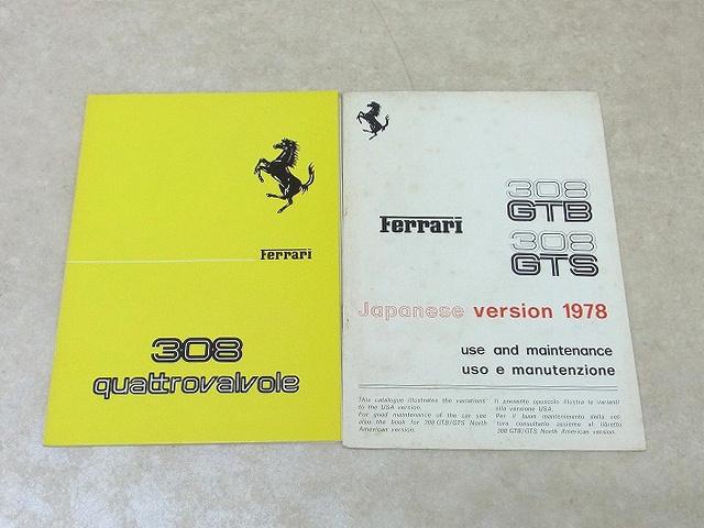 【宅配買取】フェラーリ308GTB/GTS クワトロバルボーレ 当時物の日本語版オーナーズマニュアルを京都府宇治市よりお譲りいただきました