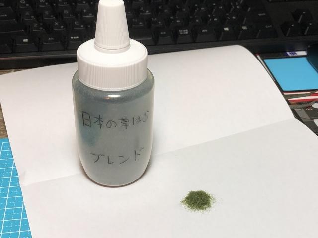 レール部分の雑草として、今回はKATO製日本の草はらシリーズを使用しました。