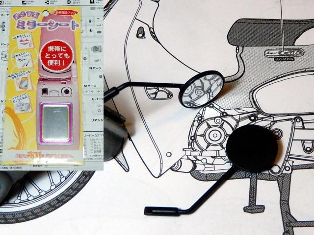 フジミ模型 1/12 NX1 ホンダ スーパーカブ110 (アーベインデニムブルーメタリック)   ミラー部分を取り付ける。
