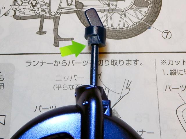 フジミ模型 1/12 NX1 ホンダ スーパーカブ110 (アーベインデニムブルーメタリック)  PICの軸カットの様子。