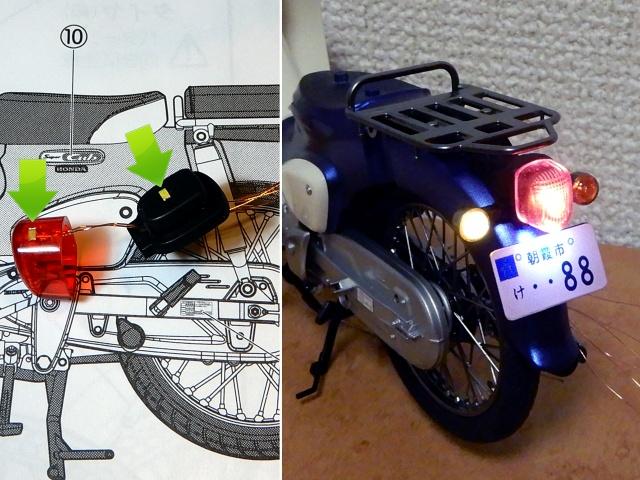フジミ模型 1/12 NX1 ホンダ スーパーカブ110 (アーベインデニムブルーメタリック)  テールランプ発光の様子。