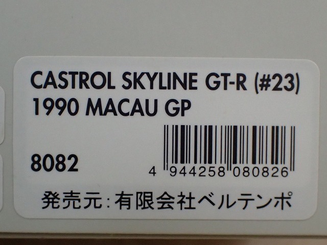 カストロール スカイライン GT-R (#23) 1990 マカオGPの箱でベルテンポ特注品ということが分かる写真