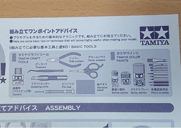 タミヤ モンキー125 組み立てアドバイス用紙のアップ