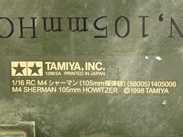 タミヤ RCタンク M4シャーマンの裏面のアップ写真