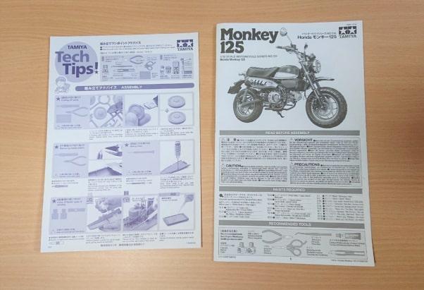 タミヤ製のモンキー125 組み立て説明書と組み立てアドバイス用紙