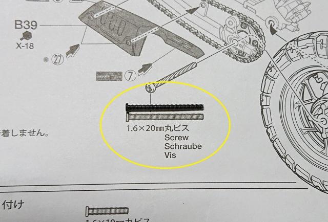 タミヤ モンキー125 説明書 ビスの画像