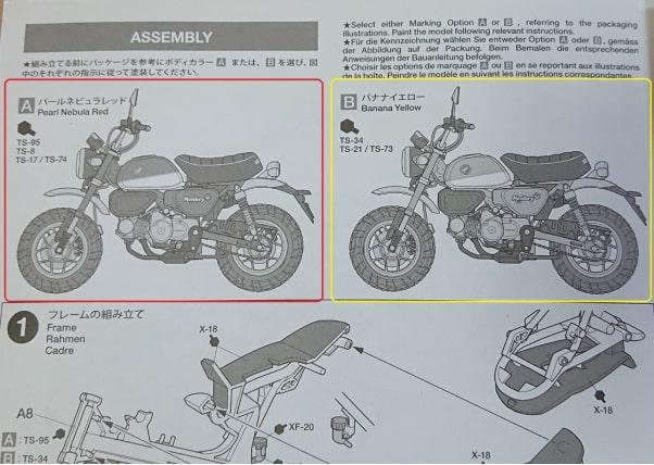 組み立てアドバイス表に掲載されている、塗方のイメージ2パターン。