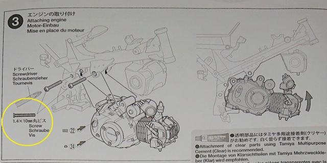 タミヤ モンキー125 説明書 工程3