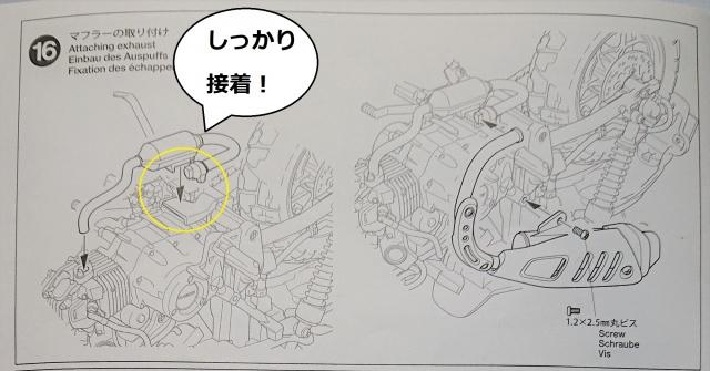 タミヤ モンキー 125 マフラーパーツ組立説明書にある部分はしっかり接着する