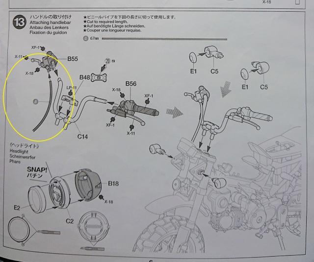 組立説明書の配線取り付け部分の画像1枚目