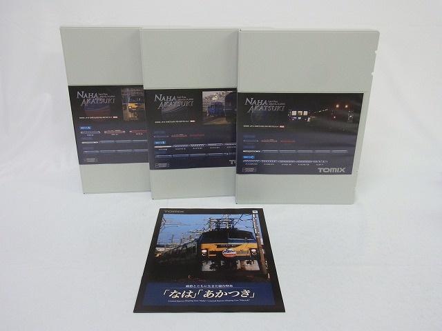 【宅配買取】TOMIX/JR 14・24系 「さよなら なは・あかつき」セットを東京都杉並区よりお譲りいただきました