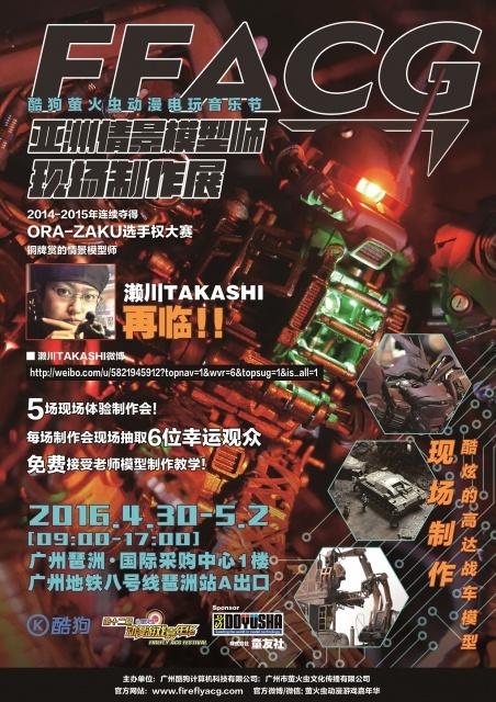 広州で開催のイベント「FireFlyACG」開催のポスター。